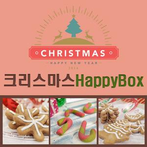 크리스마스 해피set(한정상품)
