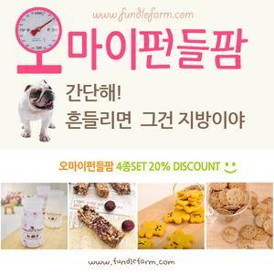 강아지수제간식, 애견수제간식